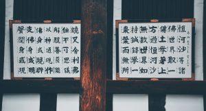 pisownia azjatycka